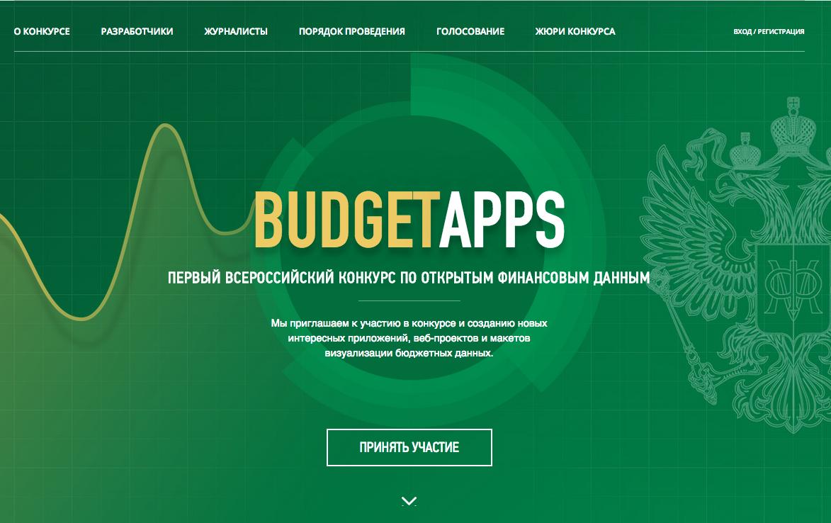 budgetapps2